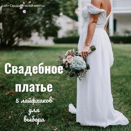 Свадебное платье: 5 лайфхаков, как выбрать от сайта Свадьба моей мечты