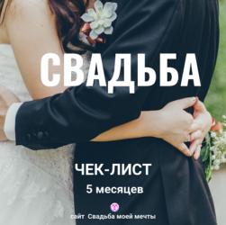 Свадьба чек-лист 5 месяцев от сайта Свадьба моей мечты