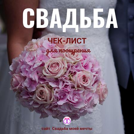 Свадьба и чек-лист для поощрения: полезные советы от сайта Свадьба моей мечты