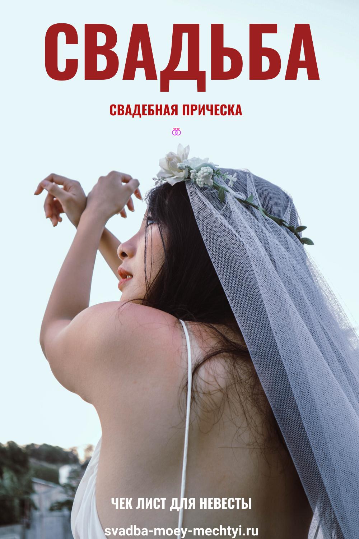 Свадьба и свадебная прическа