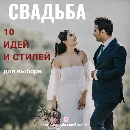 Свадьба идеи для выбора