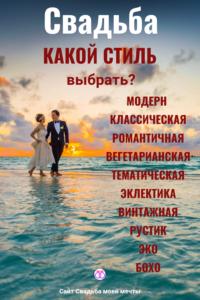 Свадьба — идеи и стили. 10 стилей с краткой характеристикой от сайта Свадьба моей мечты