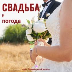 Свадьба и погода: как подготовиться, если в день свадьбы испортилась погода. Полезные советы от сайта Свадьба моей мечты