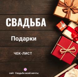 Свадьба и подарки