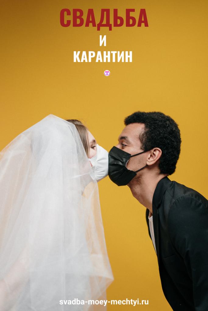 Свадьба и карантин